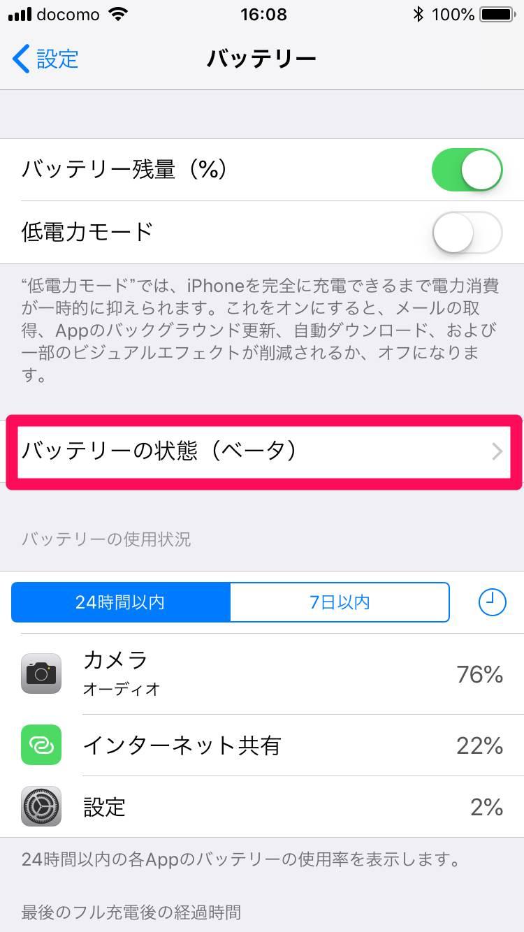 「バッテリーの状態 サービス」の画像検索結果