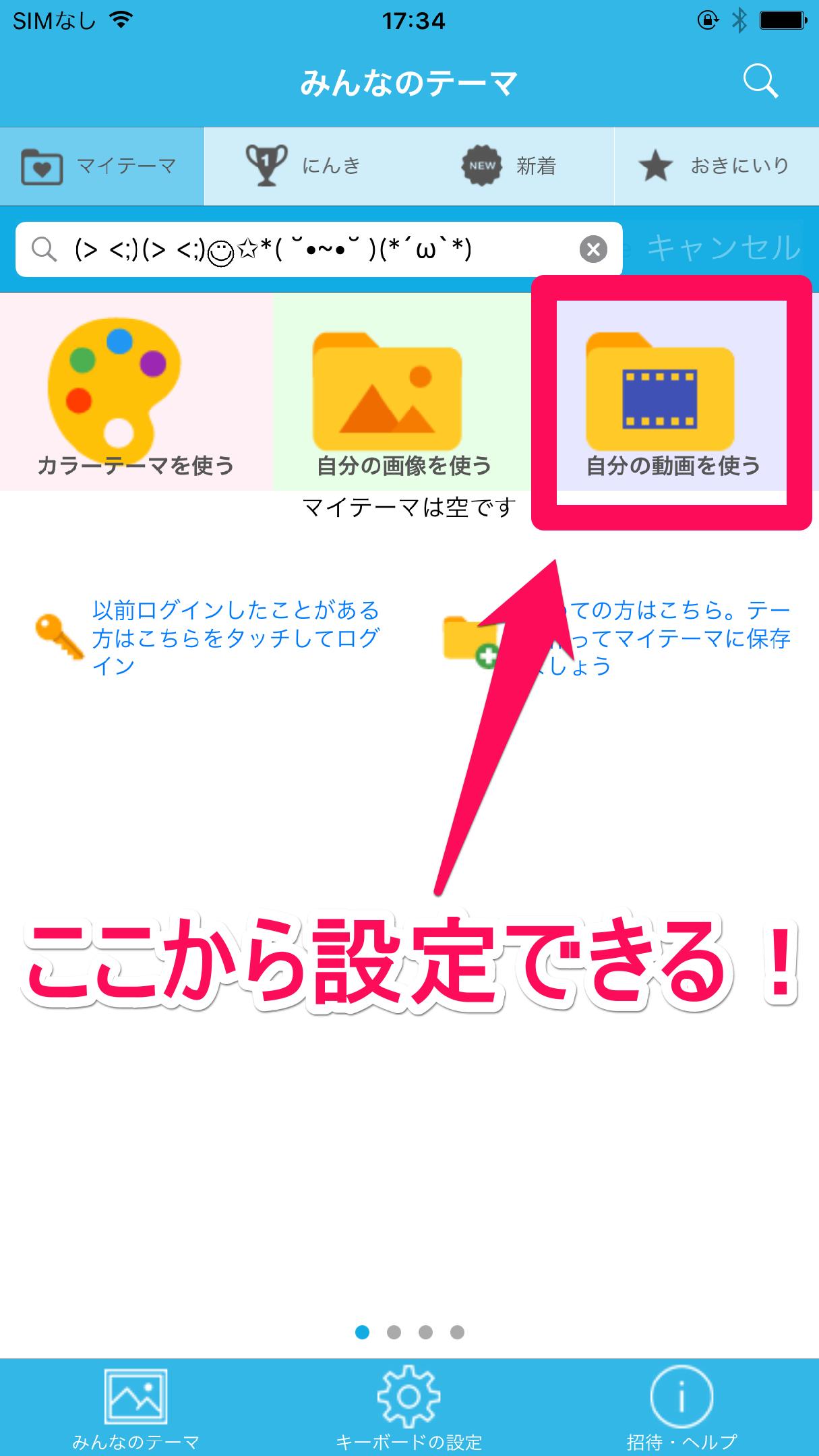 設定方法はとても簡単。 アプリのテーマ選択画面から「自分の動画を使う」をタップし、端末に入っている動画の中から好きなものを選択するだけです。