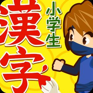 小学生の国語・漢字の勉強 お ... : 無料漢字ドリル : 漢字