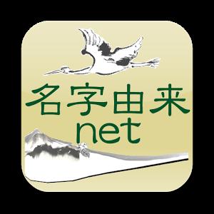 名字由来net