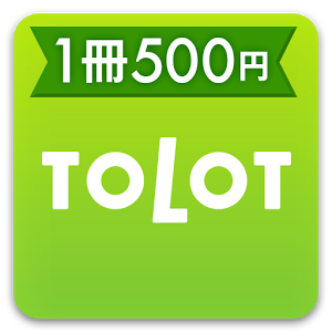 500円フォトブック・写真アルバム—TOLOT(トロット)
