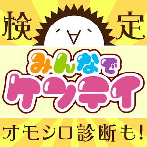みんなでケンテイ 〜恋愛・芸能・アニメ・おバカな検定や診断〜