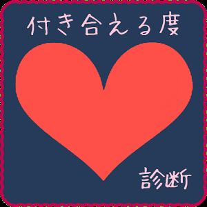 付き合える度診断―あなたの恋愛成功確率??