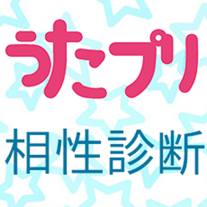 【無料】うたプリの相性診断(うたの☆プリンスさまっ)