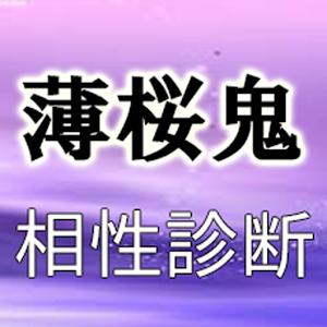 【無料】薄桜鬼相性診断
