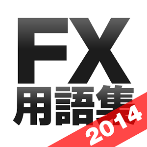 FX用語集 for androidアプリ
